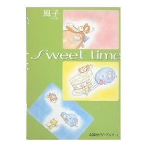 Sweet time / 風子|bookfan