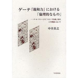 著:中井真之 出版社:鳥影社・ロゴス企画 発行年月:2010年12月