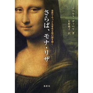 さらば、モナ・リザ 世界でもっとも有名な絵の謎を解く / ロベルト・ザッペリ / 星野純子 bookfan