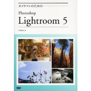 カメラマンのためのPhotoshop Lightroom 5 / 小原裕太
