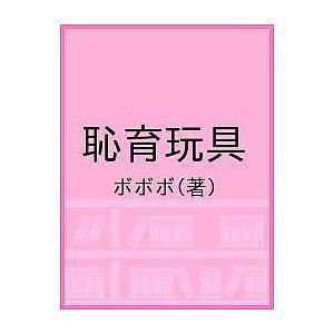 〔予約〕ボボボ作品集(仮) / ボボボ|bookfan