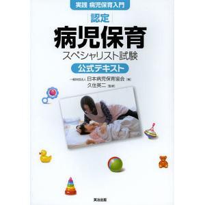 著:日本病児保育協会 監修:久住英二 出版社:英治出版 発行年月:2013年01月