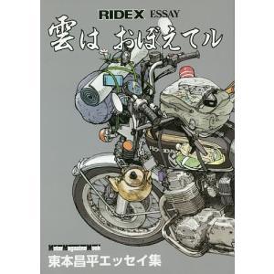 雲はおぼえてル RIDEX ESSAY 東本昌平エッセイ集 / 東本昌平|bookfan