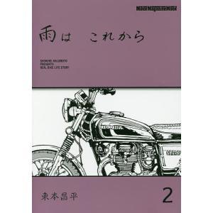 雨はこれから 2 / 東本昌平|bookfan