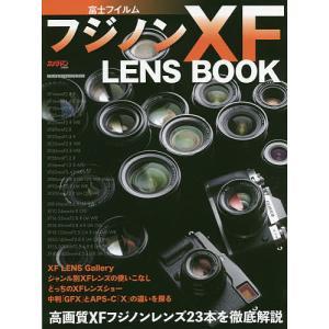 富士フイルムフジノンXF LENS BOOK 高画質XFフジノンレンズ23本を徹底解説|bookfan
