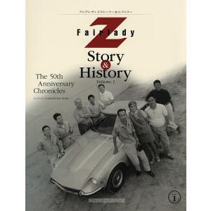 フェアレディZ Story&Hist 1