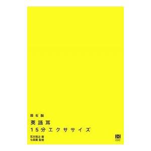 著:石川裕之 出版社:総合法令出版 発行年月:2007年12月