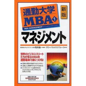 通勤大学MBA 1 / グローバルタスクフォース株式会社