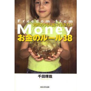 著:千田琢哉 出版社:総合法令出版 発行年月:2012年05月 キーワード:ビジネス書