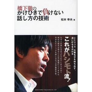 著:松本幸夫 出版社:総合法令出版 発行年月:2012年06月 キーワード:ビジネス書