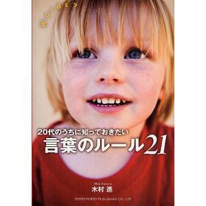 著:木村進 出版社:総合法令出版 発行年月:2012年09月 キーワード:ビジネス書