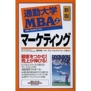 通勤大学MBA 2 / グローバルタスクフォース株式会社