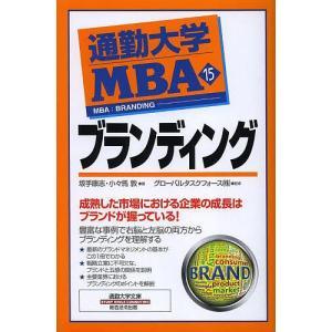 通勤大学MBA 15 / グローバルタスクフォース株式会社