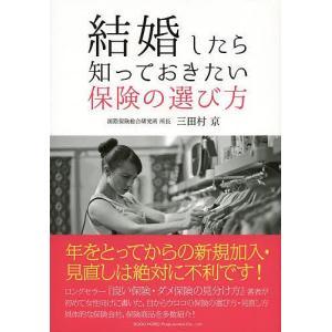 著:三田村京 出版社:総合法令出版 発行年月:2014年03月 キーワード:ビジネス書
