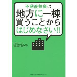 著:竹居百合子 出版社:総合法令出版 発行年月:2015年07月 キーワード:ビジネス書