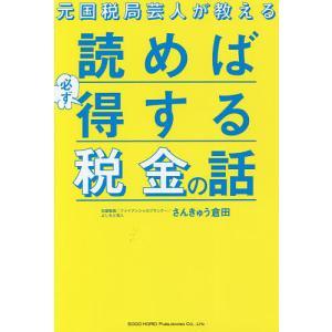 著:さんきゅう倉田 出版社:総合法令出版 発行年月:2017年12月 キーワード:ビジネス書