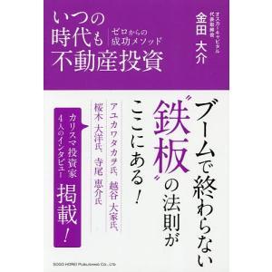 著:金田大介 出版社:総合法令出版 発行年月:2018年03月 キーワード:ビジネス書