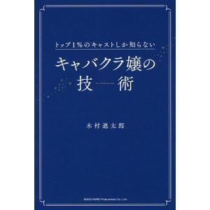 トップ1%のキャストしか知らないキャバクラ嬢の技術 in a hostess bar / 木村進太郎|bookfan