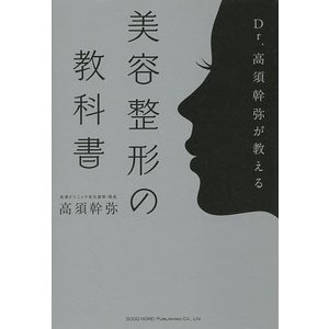 Dr.高須幹弥が教える美容整形の教科書 / 高須幹弥|bookfan