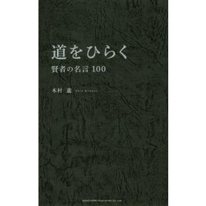 道をひらく 賢者の名言100 / 木村進