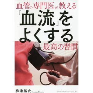 〔予約〕『血流』をよくする最高の習慣 / 梅津拓史
