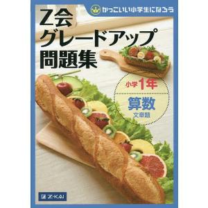 Z会グレードアップ問題集小学1年算数文章題 / Z会指導部|bookfan