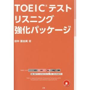 TOEICテストリスニング強化パッケージの商品画像|ナビ