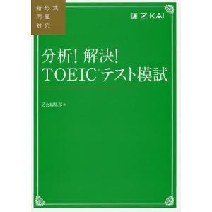 出版社:Z会CA 発行年月:2016年05月 キーワード:TOEIC