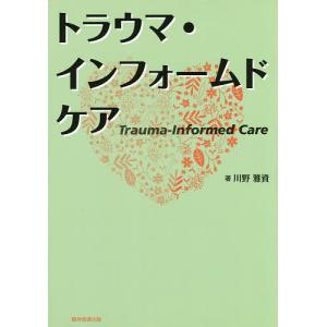 著:川野雅資 出版社:精神看護出版 発行年月:2018年12月