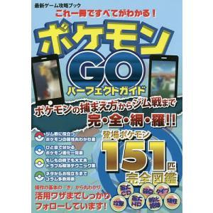 ポケモンGOパーフェクトガイド 最新ゲーム攻略ブック