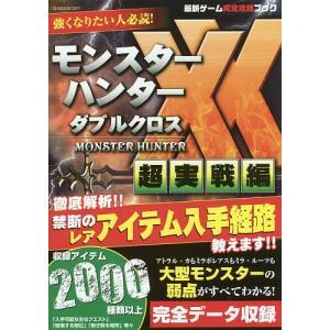 最新ゲーム完全攻略ブック モンスターハンターダブルクロス超実戦編