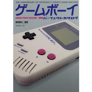 ゲームボーイパーフェクトカタログ 30th ANNIVERSARY OF NINTENDO'S HANDY GAME MACHINE / 前田尋之|bookfan