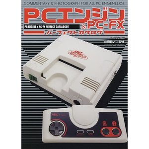 PCエンジン&PC-FXパーフェクトカタログ COMMENTARY & PHOTOGRAPH FOR ALL PC ENGENEERS! / 前田尋之