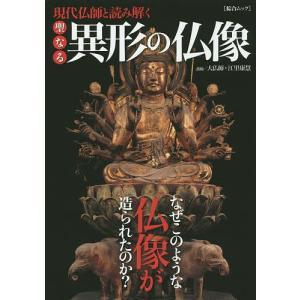 現代仏師と読み解く聖なる異形の仏像 なぜこのような仏像が造られたのか?