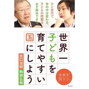 世界一子どもを育てやすい国にしよう 出口治明 著者 ,駒崎弘樹 著者 の商品画像