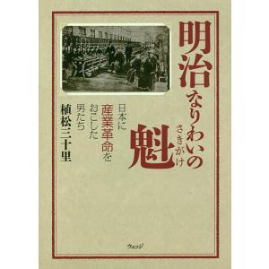 明治なりわいの魁 日本に産業革命をおこした男たちの商品画像 ナビ
