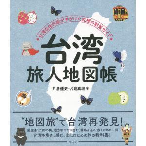 台湾 旅人地図帳 ―台湾在住作家が手がけた究極の散策ガイドの商品画像|ナビ