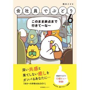 会社員でぶどり 6 / 橋本ナオキ|bookfan