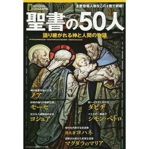 聖書の50人 語り継がれる神と人間の物語 / ジャン・ピエール・イスブ / 湊麻里