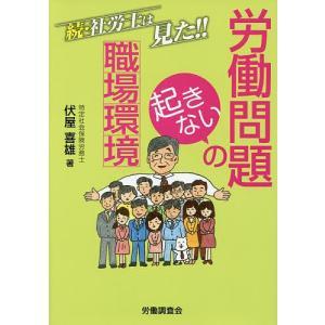 著:伏屋喜雄 出版社:労働調査会 発行年月:2016年06月