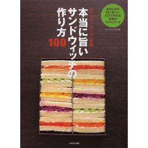 監修:ホテルニューオータニ 出版社:イカロス出版 発行年月:2014年03月 キーワード:料理 クッ...