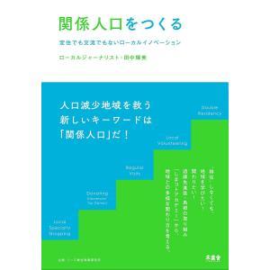 著:田中輝美 出版社:木楽舎 発行年月:2017年10月