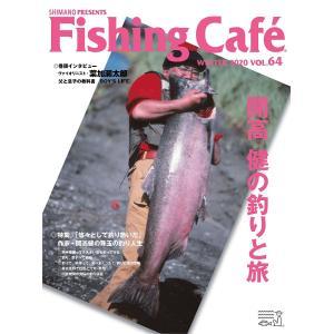 Fishing Cafe VOL.64(2020WINTER)