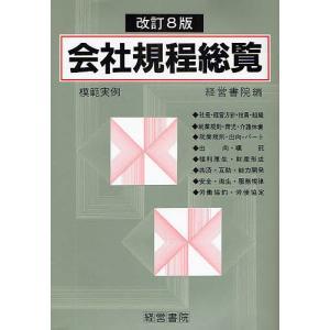 会社規程総覧 模範実例 / 経営書院|bookfan