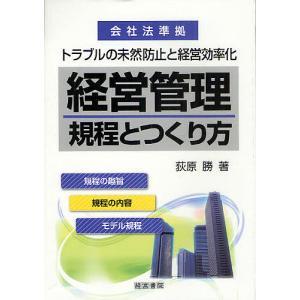 経営管理規程とつくり方 トラブルの未然防止と経営効率化 / 荻原勝|bookfan