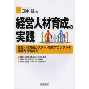 経営人材育成の実践 / 日沖健|bookfan