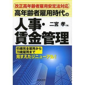 高年齢者雇用時代の人事・賃金管理 / 二宮孝|bookfan