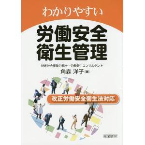 わかりやすい労働安全衛生管理 / 角森洋子|bookfan