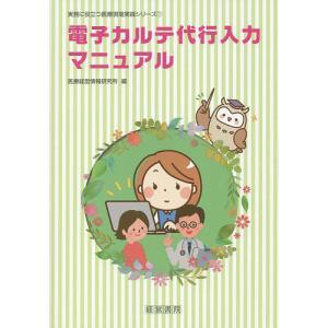 電子カルテ代行入力マニュアル / 医療経営情報研究所|bookfan