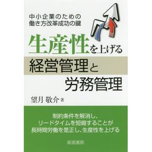 生産性を上げる経営管理と労務管理 中小企業のための働き方改革成功の鍵 / 望月敬介|bookfan